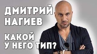 дмитрий Нагиев. Какой у него тип?