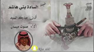 شيلة || الساده بني هاشم ،، كلمات الشاعر : مبارك السيّد || اداء : صوت ميسان
