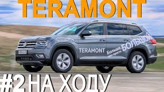 Volkswagen TERAMONT 2018 НА ХОДУ - ТЕСТ ДРАЙВ # 2 Александра Михельсона  Фольксваген Терамонт 2018