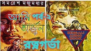 রত্নগর্ভা পর্ব-২ | Ami Arjun | সমরেশ মজুমদা | Sunday suspense | today | bangla | goyenda | kuasha