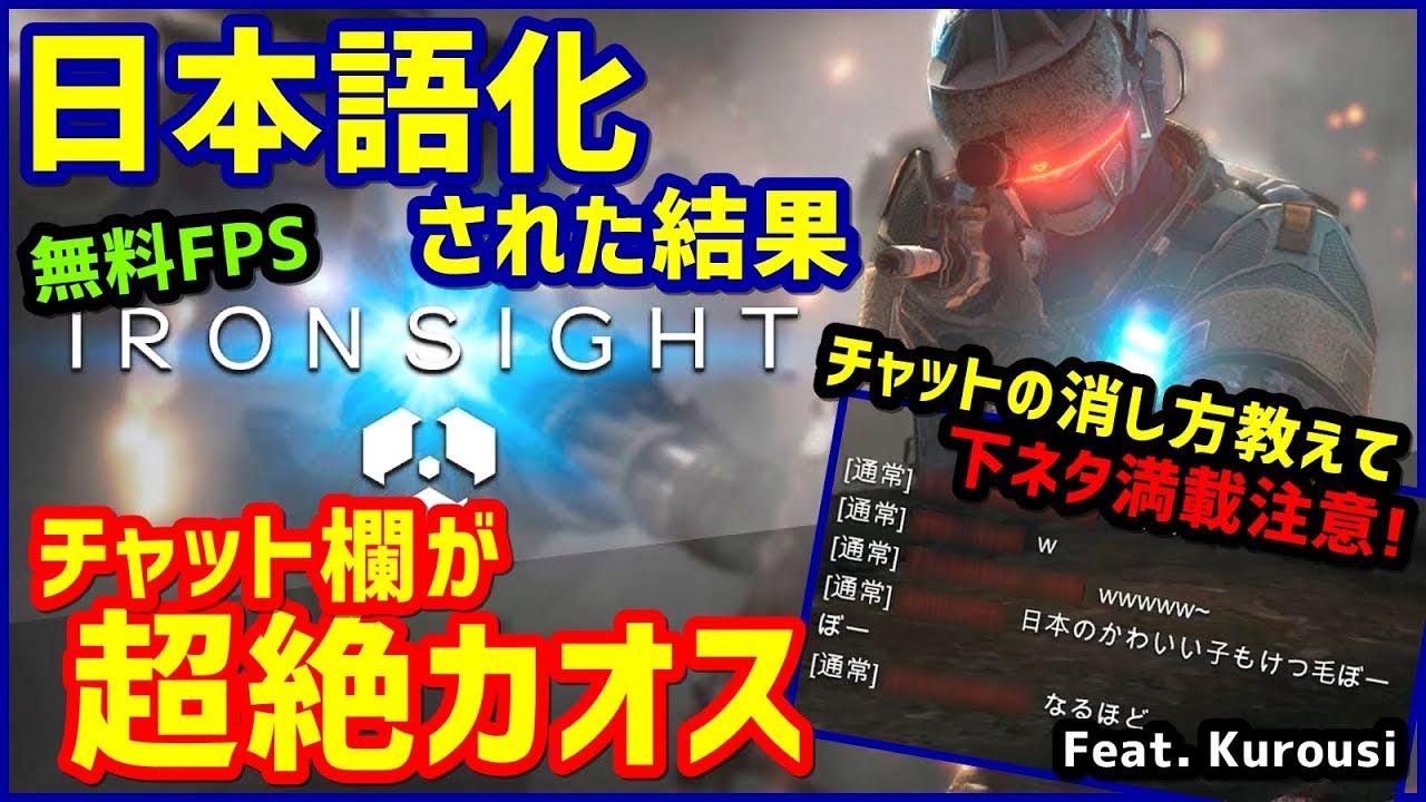 ironsight 日本 語