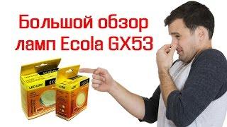 Обзор всех LED ламп GX53 Ecola. Вы будете в шоке!