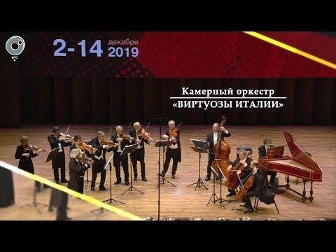 "Камерный оркестр ""I Virtuosi Italiani""   трансляция Телеканала ОТС"