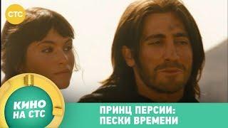 Принц персии: Пески времени | Кино в 21:00