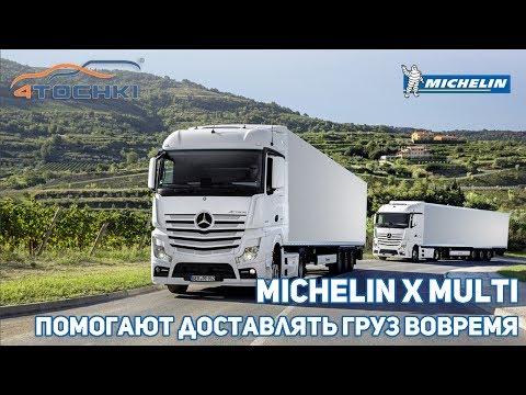 Шины Michelin X Multi помогают доставлять груз вовремя на 4 точки.