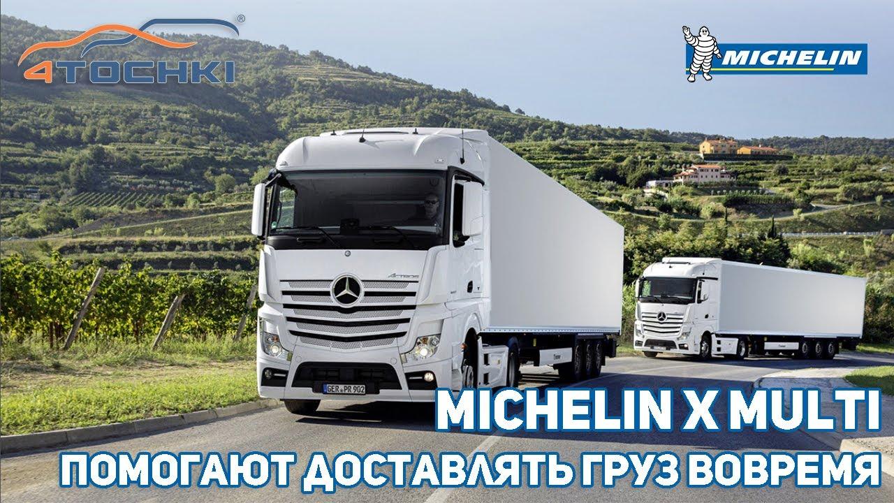 Шины Michelin X Multi помогают доставлять груз вовремя на 4 точки. Шины и диски 4точки