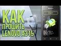 Lenovo A319 прошивка 100% рабочий метод в 3 щелчка мышью