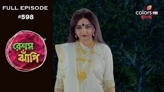 Resham Jhanpi - 29th November 2018 - рж░рзЗрж╢ржо ржЭрж╛ржБржкрж┐ - Full Episode