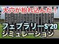 【フェブラリーステークス2020】シミュレーション~展開5パターン収録で穴馬も!?【スタポケ】