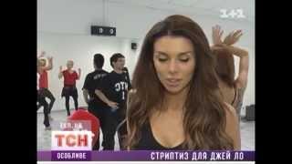 Анна Седокова покажет стриптиз самой Дженнифер Лопес