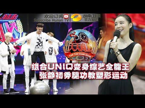 《天天向上》20150619期: 张静初另类健身法 Day Day Up: Fitness Tricks From Zhang Jingchu【湖南卫视官方版1080P】