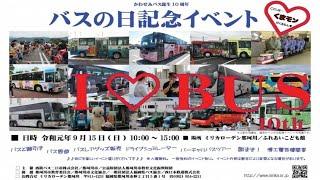 かわせみバス誕生10周年 バスの日記念イベント@ミリカローデン那珂川20190915