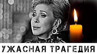 Ушла навсегда: Пришла весть о смерти Любови Успенской