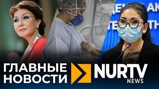 Дарига Назарбаева впервые за месяц появилась на публике: Главные новости NURTV News 05.06.2020