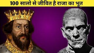 Khooni Raja | Hindi Horror Story | Real Hindi Story in Hindi | Horror Story | Kabristan Tv | KTv