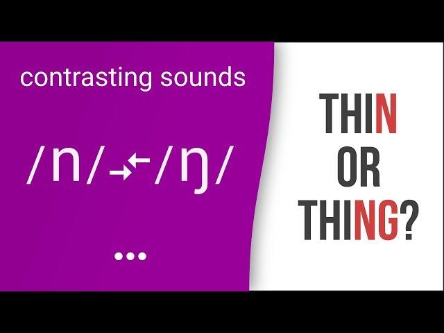 Thin or Thing? Sin or Sing? American English Pronunciation