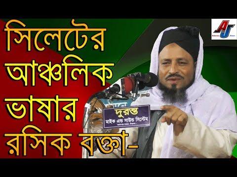 Sylheti Basay Notun Waz | Allama Momtaz Uddin  Bordeshi | Bangla New Waz Sylhet | Sylheti Waj 2018