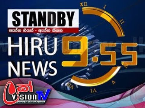 Hiru TV News 9.55 - 2018-09-21