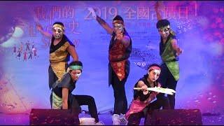 鐵四帝文化藝術創意舞蹈團 @2019全國古蹟日 我們的歷史Live Show 開幕演出