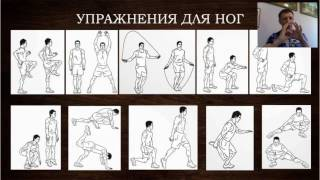 Упражнения для стройной фигуры. Фитнес-вебинар Алексея Буторина от 09.06.2016(, 2016-06-12T11:53:14.000Z)