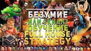 #1 Безумие или СКИЛЛ? Учимся вместе| Full House Strategy | Gado |Clash of Clans |Обучение и фишки