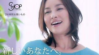 2014年6月 ショップチャンネルTVCF 瀬戸朝香 Asaka Seto.