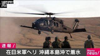 在日米軍ヘリ「ブラックホーク」沖縄本島の沖に着水(20/01/25)