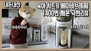 육아치트키! 자동분유제조기 베이비브레짜 8개월간 140…