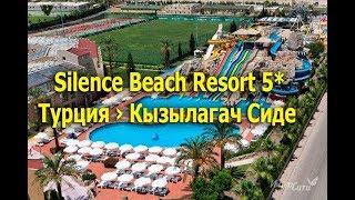 Silence Beach Resort 5* - Турция ›   Кызылагач Сиде