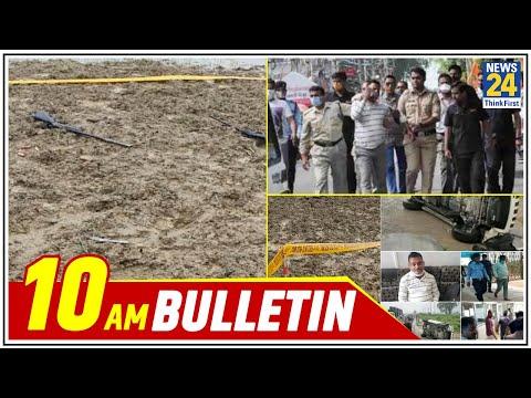 10 बजे का News Bulletin | Hindi News | Latest News | Top News | Today's News | 10 July 2020