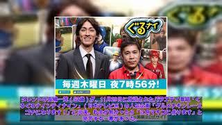 タレントの長嶋一茂(52歳)が、11月29日に放送されたバラエティ番組「...