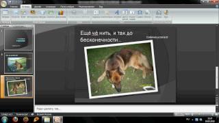 Презентация Microsoft Office PowerPoint 2007
