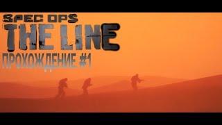 SPEC OPS: THE LINE. ПРОХОЖДЕНИЕ #1.
