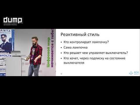 Виталий Дмитриев -  Реактивное программирование.  Как мыслить реактивно, а не проактивно