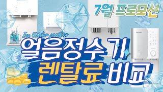 얼음정수기 렌탈료 비교, 할인/코웨이,쿠쿠,SK매직/렌…