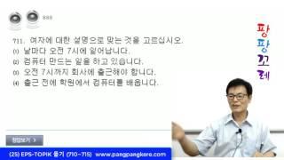 (25) EPS-TOPIK វិញ្ញាសាស្ដាប់ (듣기 710~ 715) (2) Pang Pang Kore