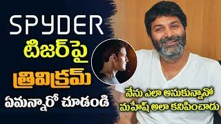 Trivikram srinivas response on sypder teaser | spyder movie teaser | mahesh babu | rakul preet singh