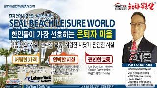 실비치 레저월드 Seal Beach Leisure Wo…