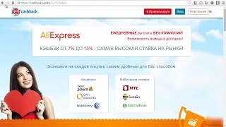 ePN Партнёрская программа интернет-магазина AliExpress. Выгоднее всех Кэшбэков!