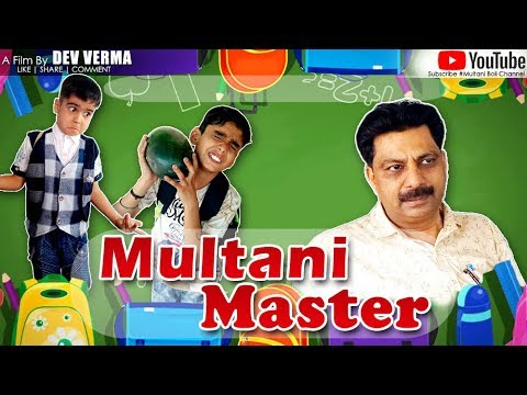 Multani Master | मुल्तानी मास्टर | Punjabi/Multani/Saraiki Comedy Videos|Dev Verma