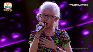 ឃាង រីម៉ា - ត្រូវការកម្លាំងចិត្ត (Blind Audition Week 3 | The Voice Kids Cambodia Season 2)