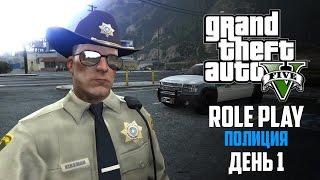 GTA 5 Role Play Полиция | ПЕРВЫЙ ДЕНЬ НА СЛУЖБЕ! (#1)