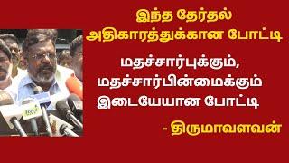 இந்த தேர்தல் அதிகாரத்துக்கான போட்டி — திருமாவளவன்