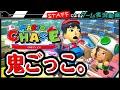 【Nintendo Land】WiiUで鬼ごっこ??マリオチェイスを4人で遊んでみた【GameMarketスタッフのゲーム実況】