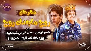 مهرجان روح مابعدك روح || غناء حسن البرنس & حسن البرنس شبيك لبيك || توزيع خالد السفاح وحمو بيبو 2019
