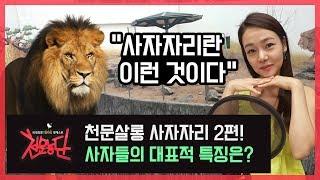 """[천문농단] 별자리방송 제 37화! 천문살롱 """"사자자리 풀이 2편!"""""""