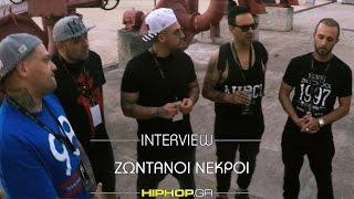Ζωντανοί Νεκροί Interview 2015 @ hiphop.gr