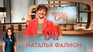 Наталья Фалион   «Позаочі»