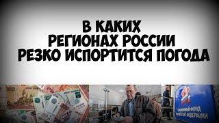 В каких регионах России резко испортится погода
