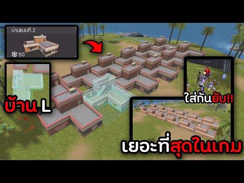 สงครามบ้าน L เยอะที่สุดในเกมฟีฟาย !! รู้ก่อนเล่นบัตรใหม่เกาะในฝัน [FFCTH]
